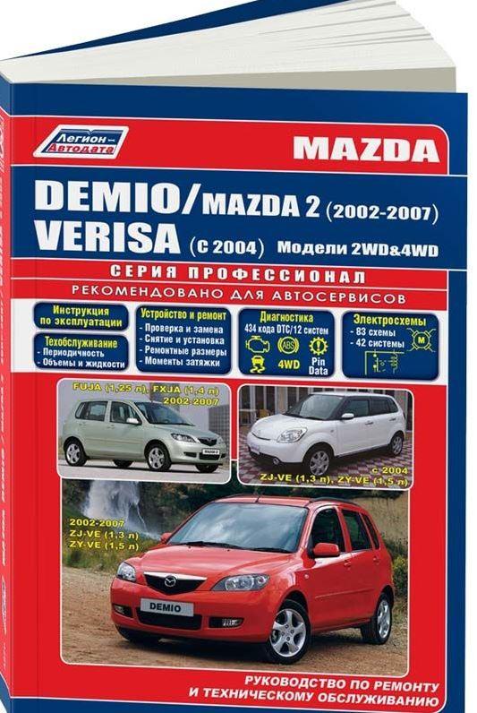 Книга MAZDA 2 / MAZDA DEMIO 2002-2007 / MAZDA VERISA (Мазда 2) с 2004 бензин Пособие по ремонту и эксплуатации