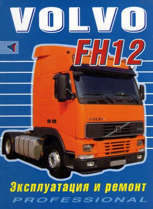 VOLVO FH12 с 1993 Пособие по ремонту и эксплуатации