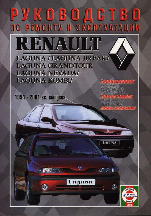 RENAULT LAGUNA / LAGUNA BREAK / LAGUNA KOMBI / LAGUNA NEVADA / LAGUNA GRANDTOUR 1994-2001 бензин / дизель Пособие по ремонту и эксплуатации