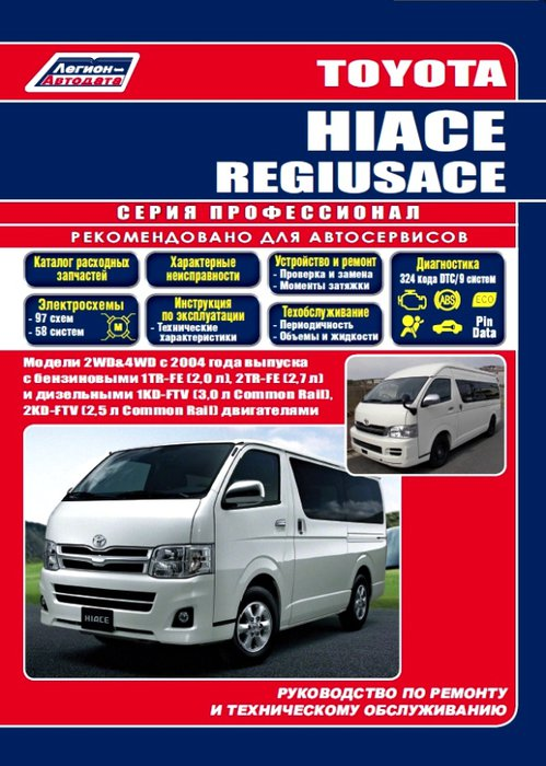 Инструкция TOYOTA HIACE / REGIUSACE (Тойота Хайс) с 2004 бензин / дизель Книга по ремонту и эксплуатации