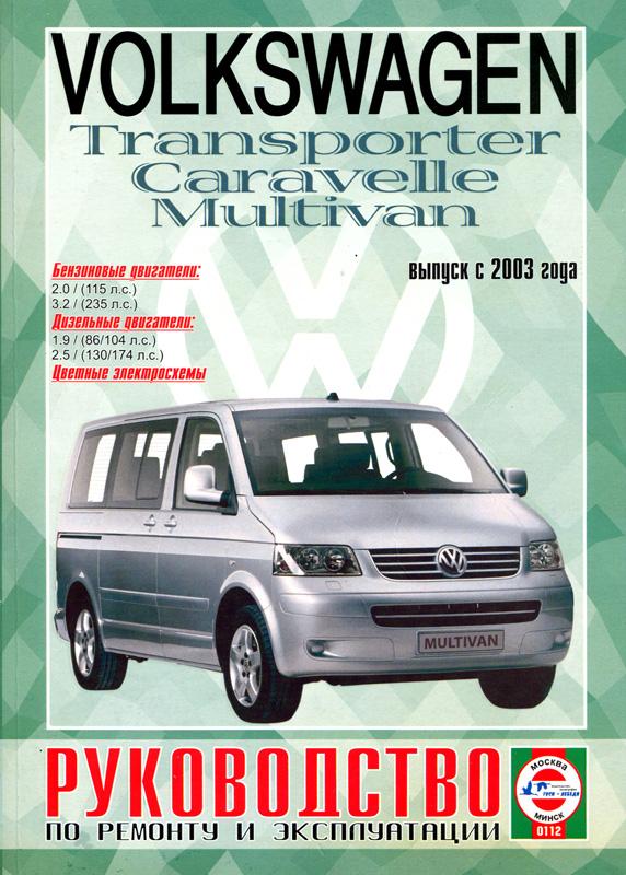 VOLKSWAGEN CARAVELLE / MULTIVAN / TRANSPORTER T5 (Фольксваген Каравелла) с 2003 бензин / дизель Пособие по ремонту и эксплуатации