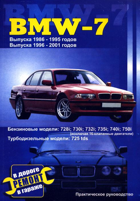 BMW 7 серии 1986-2001 бензин / дизель Пособие по ремонту и эксплуатации