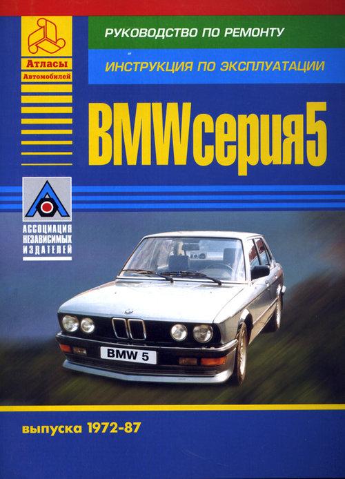 BMW 5 серии 1972-1987 бензин / дизель Книга по ремонту и эксплуатации