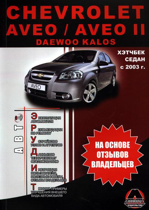 DAEWOO KALOS 2003 бензин Руководство по эксплуатации