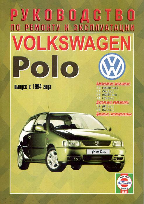 Инструкция VOLKSWAGEN POLO (Фольксваген Поло) с 1994 бензин / дизель Книга по ремонту и эксплуатации