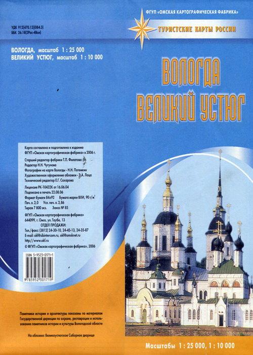Карты городов России – Вологда, Великий Устюг