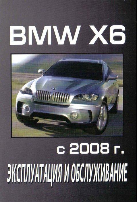 BMW X6 с 2008 Руководство по эксплуатации и техническому обслуживанию