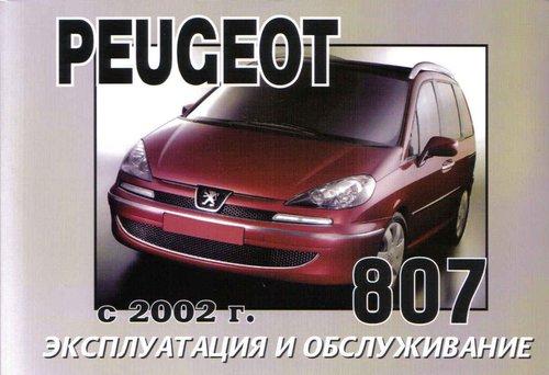 PEUGEOT 807 с 2002 Руководство по эксплуатации и техническому обслуживанию