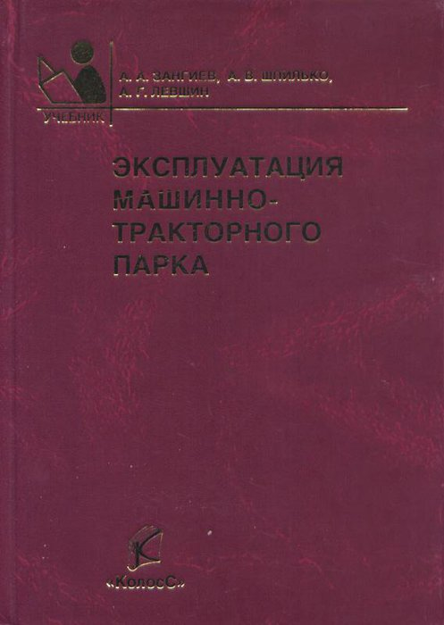 ЭКСПЛУАТАЦИЯ МАШИННО-ТРАКТОРНОГО ПАРКА