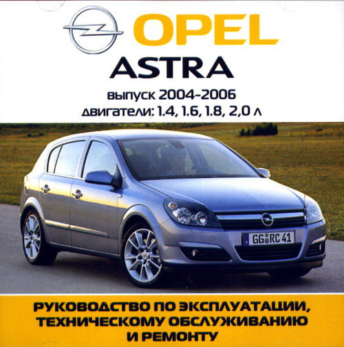 CD OPEL ASTRA 2004-2006 бензин