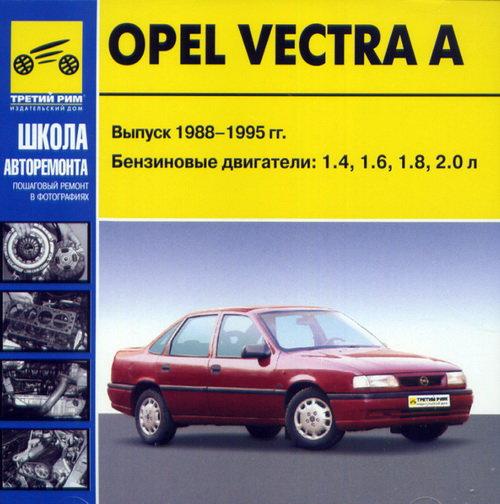 CD OPEL VECTRA A 1988-1995 бензин