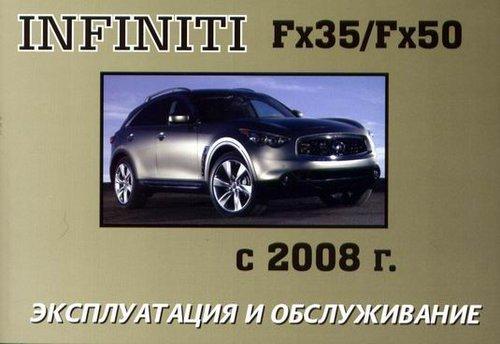 INFINITI FX35 / FX50 с 2008 Руководство по эксплуатации и техническому обслуживанию