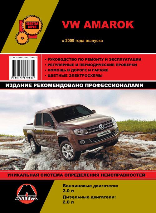 Книга VOLKSWAGEN AMAROK (Фольксваген Амарок) с 2009 бензин / дизель Пособие по ремонту и эксплуатации