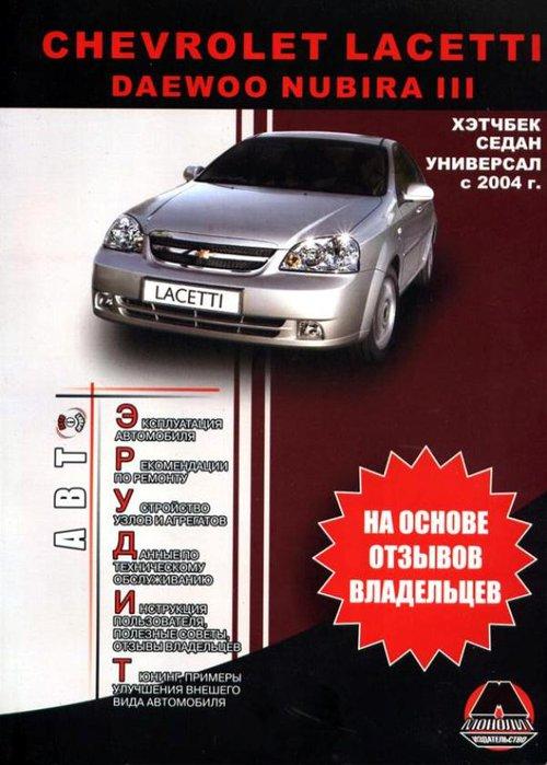 CHEVROLET LACETTI / DAEWOO NUBIRA III с 2004 бензин Инструкция по эксплуатации