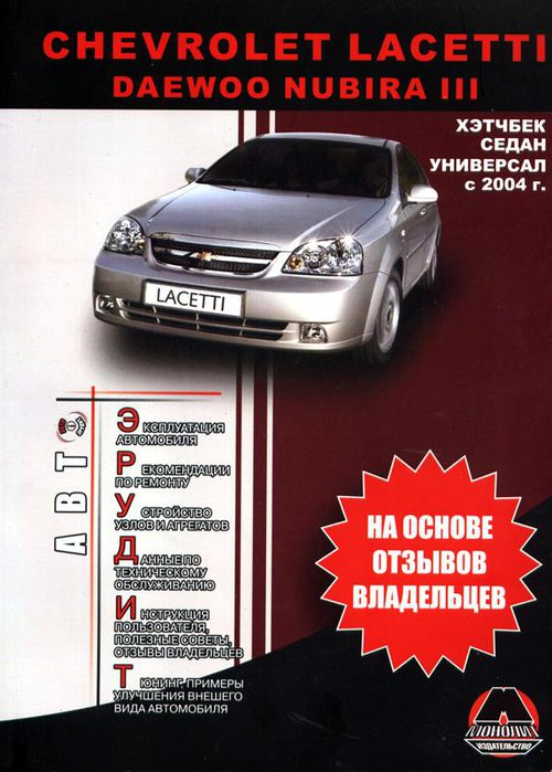 DAEWOO NUBIRA III / CHEVROLET LACETTI с 2004 бензин Пособие по эксплуатации