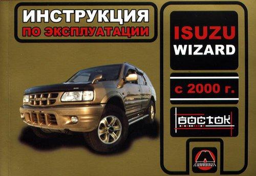 ISUZU WIZARD с 2000 Руководство по эксплуатации и техническому обслуживанию