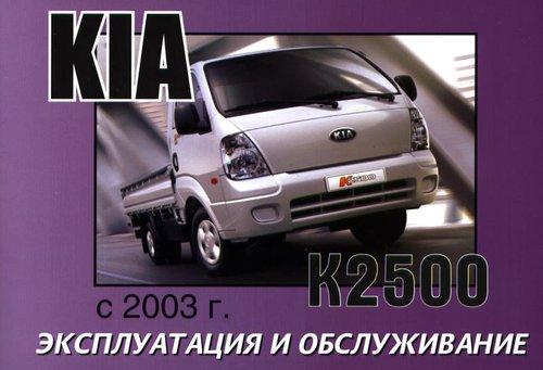 KIA K2500 с 2003 Руководство по эксплуатации и техническому обслуживанию