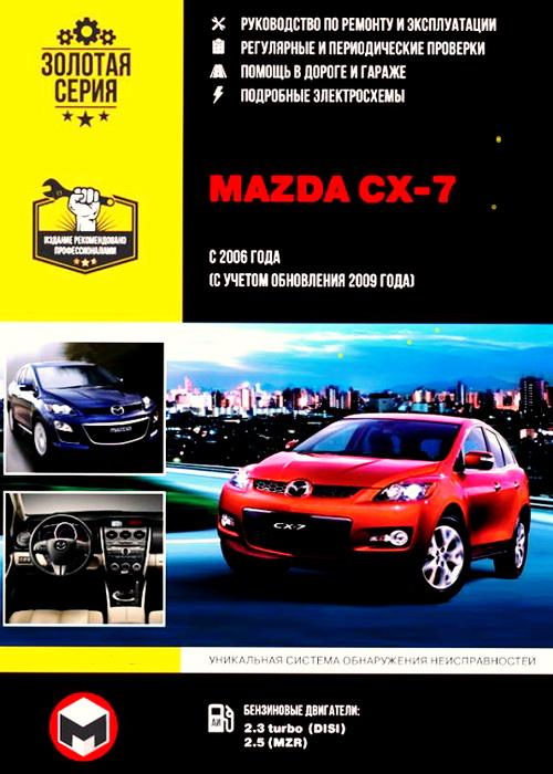 Книга MAZDA CX-7 (МАЗДА СХ-7) с 2006 и с 2009 бензин Пособие по ремонту и эксплуатации