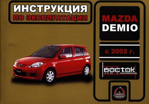 MAZDA DEMIO с 2002 Пособие по эксплуатации и техническому обслуживанию