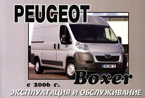 PEUGEOT BOXER с 2006 Руководство по эксплуатации и техническому обслуживанию