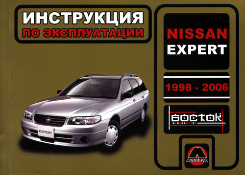 NISSAN EXPERT 1998-2006 Инструкция по эксплуатации и техническому обслуживанию