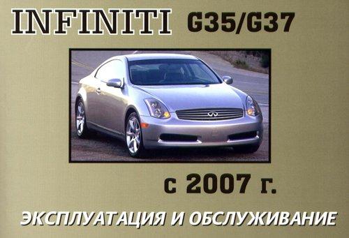 INFINITI G35 / G37 с 2007 Руководство по эксплуатации и техническому обслуживанию