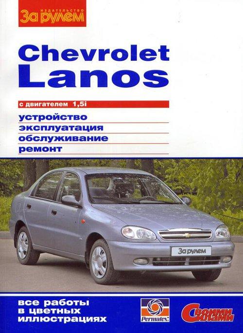 Книга CHEVROLET LANOS (ШЕВРОЛЕ ЛАНОС) с 2004 бензин Мануал по ремонту и эксплуатации цветной