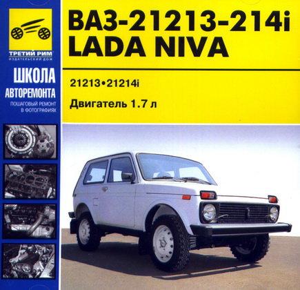 ВАЗ 21213-214i  Lada Niva CD