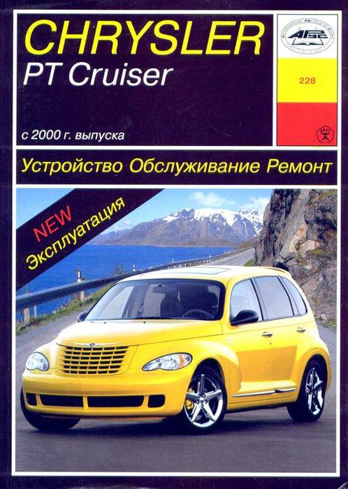 CHRYSLER PT CRUISER с 2000 бензин Пособие по ремонту и эксплуатации