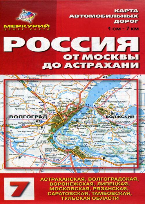 Карта автомобильных дорог – Россия от Москвы до Астрахани