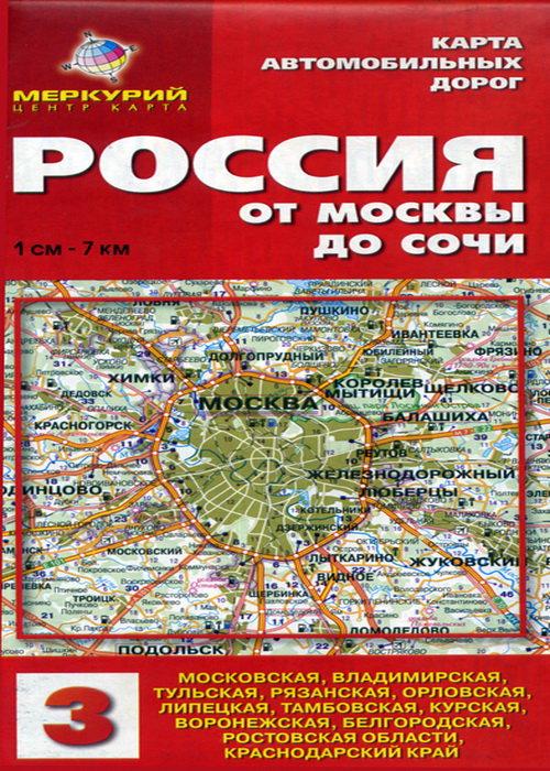 Карта автомобильных дорог – Россия от Москвы до Сочи