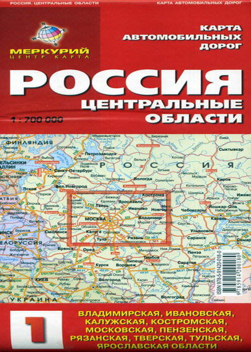 Карта автомобильных дорог – Россия Центральные области