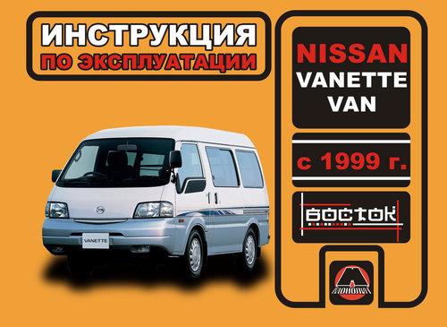 NISSAN VANETTE VAN с 1999 Пособие по эксплуатации и техническому обслуживанию