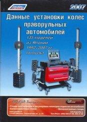 ДАННЫЕ УСТАНОВКИ КОЛЕС ПРАВОРУЛЬНЫХ АВТОМОБИЛЕЙ 1992-2007