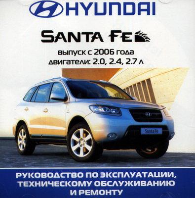 CD HYUNDAI SANTA FE с 2006 бензин