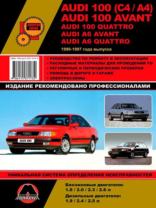 AUDI 100 (C4 / A4) / AUDI 100 Avant / AUDI 100 Quattro / AUDI A6 Avant / AUDI A6 Quattro 1990-1997 бензин / дизель Пособие по ремонту и эксплуатации