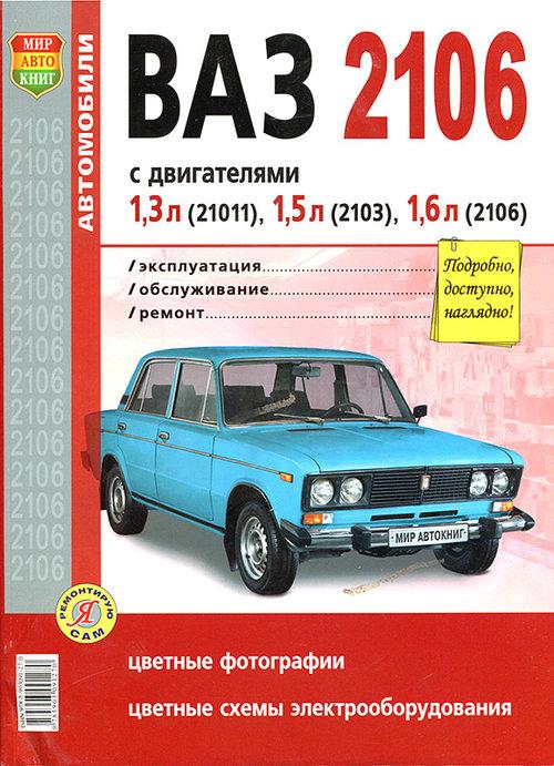 ВАЗ 2106 Пособие по обслуживанию и ремонту цветное