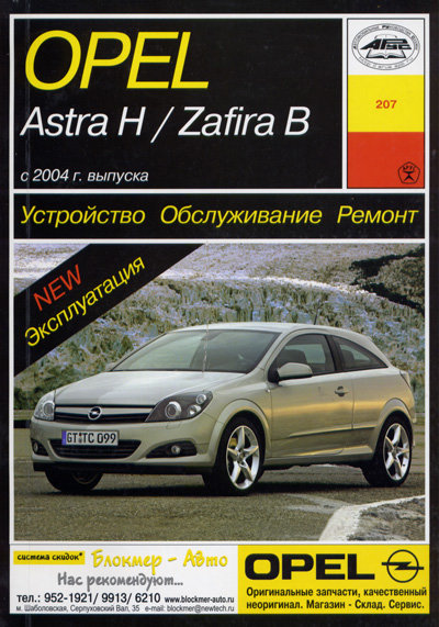 OPEL ZAFIRA B / ASTRA H с 2004 бензин / дизель Пособие по ремонту и эксплуатации