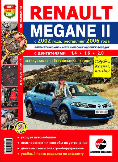 Книга RENAULT MEGANE II (Рено Меган-2) с 2002 и с 2006 бензин Пособие по ремонту и эксплуатации цветное
