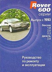 ROVER серии 600 с 1993 бензин / дизель Пособие по ремонту и эксплуатации