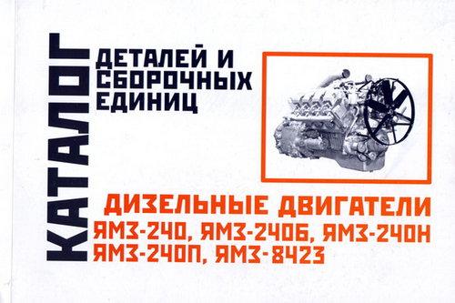 Двигатели ЯМЗ-240, ЯМЗ-240Б, ЯМЗ-240Н, ЯМЗ-240П Каталог деталей