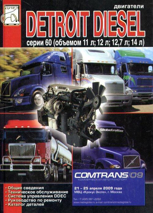 Двигатели DETROIT DIESEL серии 60