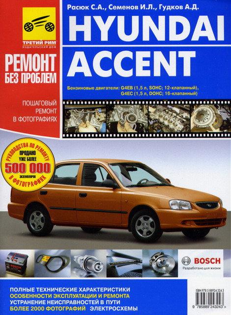 Книга HYUNDAI ACCENT с 2002 бензин Руководство по ремонту в цветных фотографиях