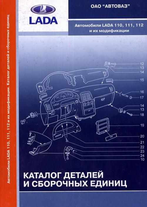 Полный каталог деталей и сборочных единиц автомобилей  LADA 110, 111, 112 и их модификации