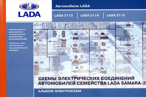 Схемы электрических соединений автомобилей LADA 2113, LADA 2114, LADA 2115