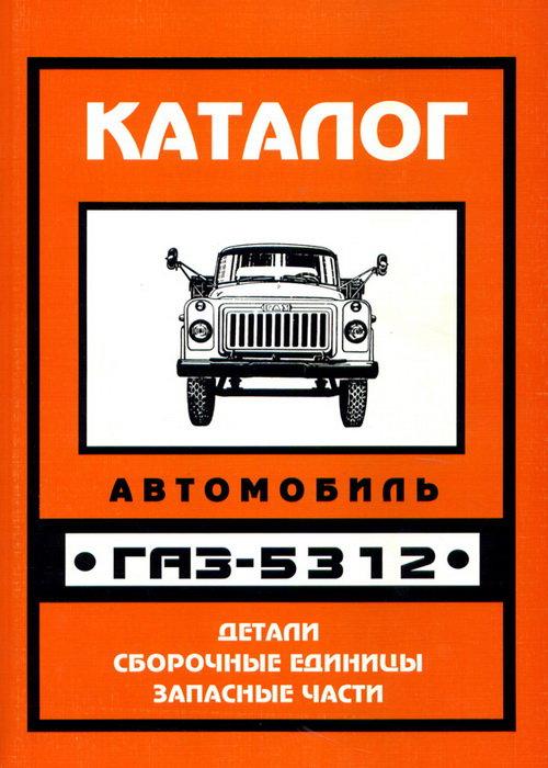 ГАЗ-5312 Каталог запчастей