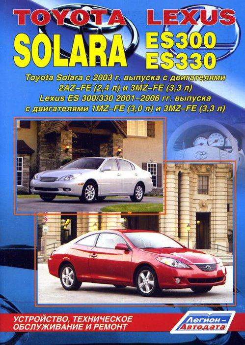 Инструкция LEXUS ES 300 / 330 2001-2006, TOYOTA SOLARA с 2003 бензин Книга по ремонту и эксплуатации