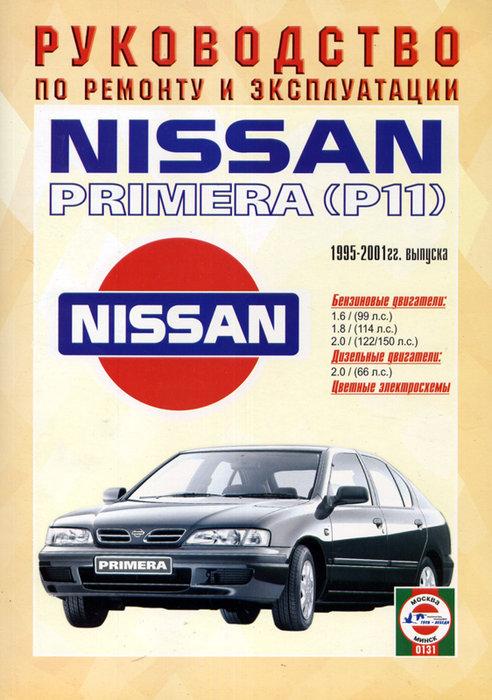NISSAN PRIMERA P11 1995-2001 бензин / дизель Пособие по ремонту и эксплуатации