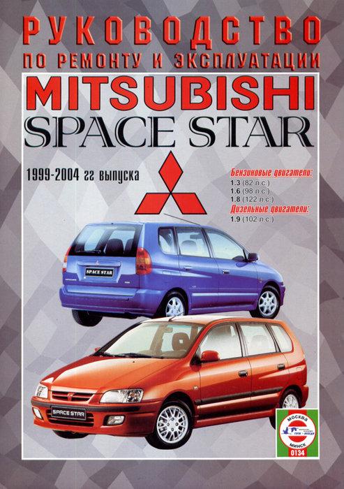 Книга MITSUBISHI SPACE STAR (Мицубиси Спейс Стар) 1999-2004 бензин / дизель Пособие по ремонту и эксплуатации