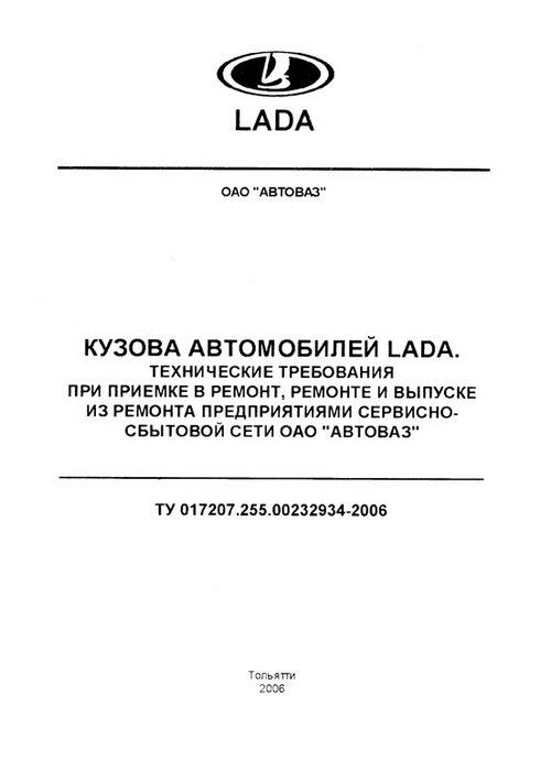 Кузова автомобилей LADA